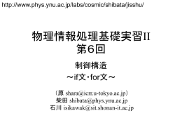 物理情報処理基礎実習II 第5回