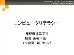 講義で使用するスライド