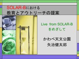 SOLAR-Bの教育とアウトリーチの提案