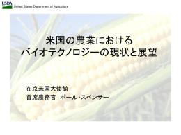 米国の農業における バイオテクノロジーの現状と展望