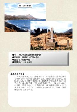 史跡古武井熔鉱炉跡
