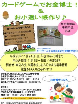 【会場】八尾市立しおんじやま古墳学習館
