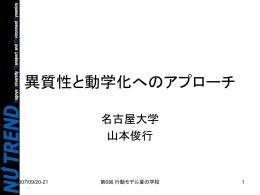 異質性と動学化へのアプローチ(山本先生) ver3