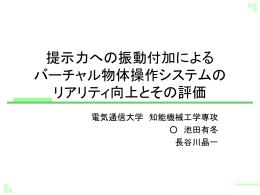 提示力への振動付加による バーチャル物体操作感の提示