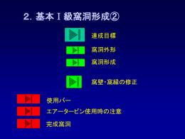 2 基本Ⅰ級窩洞(エアータービン)