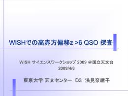 High-z QSO 探査 ~SWANS観測班の概要とHSCへの期待~