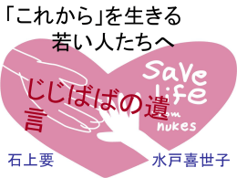 若者への情報提供 - Save life from nukes No Nukes!