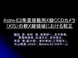 Astro-E2衛星搭載用X線CCDカメラ(XIS)の軟X線領域における較正