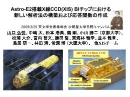Astro-E2搭載X線CCD(XIS) BIチップにおける 新しい解析法