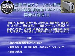 国際宇宙ステーション搭載 全天X線監視装置(MAXI)の 開発の現状(II)
