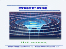 宇宙共振型重力波望遠鏡