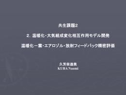 雲・エアロゾル・放射フィードバック精密評価 (kuba_03.08.27