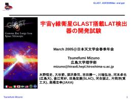 宇宙γ線衛星GLAST搭載LAT検出器の開発試験 March 2005@日本