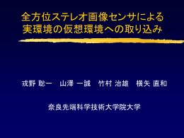 基準画像 - 奈良先端科学技術大学院大学