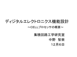 CELLプロセッサの概要