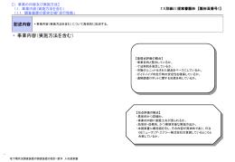 提案書雛形 (PPT形式、327kバイト)