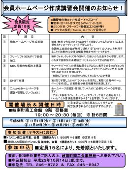 ③ 18日(金) - 全国商工会連合会