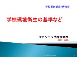 学校環境(富山)0802
