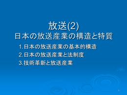 日本の放送産業の構造と特質 - lab.twcu.ac.jp