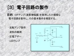 [3] 電子回路の製作 目的