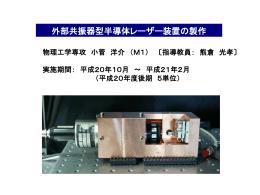 外部共振器型半導体レーザー装置の制作