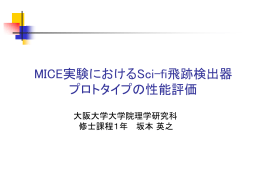 MICE実験におけるSci-Fi飛跡検出器プロトタイプの性能評価