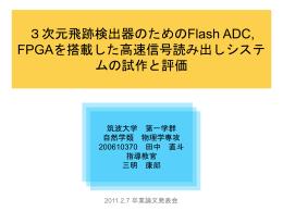 筑波大学 第一学群 自然学類 物理学専攻 200610370 田中 直斗 指導