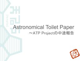 「天文学とプラネタリウム」 - 天文学普及プロジェクト 天プラ
