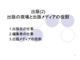 新聞(3) 新聞記者の仕事 - lab.twcu.ac.jp