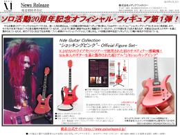 """hide本人のギターを基に製作された超リアル""""1/8ショッキングピンク"""""""