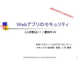Webアプリのセキュリティ