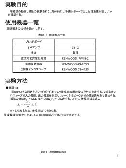 実験番号2 気体放電と原子スペクトル 予備レポート