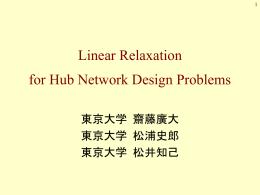 ハブ空港ネットワーク設計問題