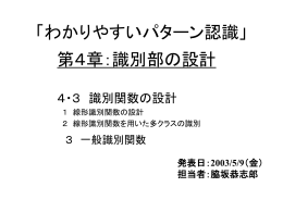 第4章 識別部の設計