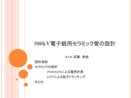 500kV電子銃用セラミック管の設計 KEK 武藤 俊哉 設計指針 セラミック