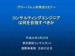 古田口正志 - グローバルCOEプログラム 極端気象と適応社会の生存科学