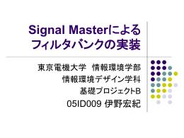Signal Masterによる フィルタバンクの実装