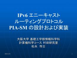 IPv6 エニーキャスト ルーティングプロトコル PIA