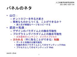 企業情報システム設計 - セマンティックウェブとオントロジー研究会