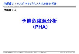 付属書Ⅰ.7 予備危険源分析 (PHA)
