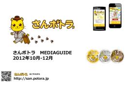 12月 - ネット広告出稿のご案内 Potora(ポトラ)