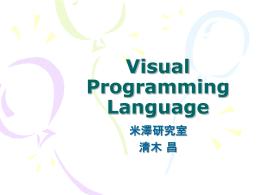 Visual Programming Language