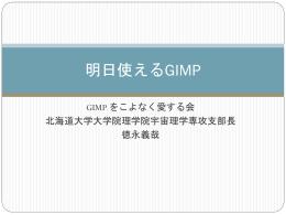 GIMP - 北海道大学