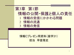 3 情報の発信