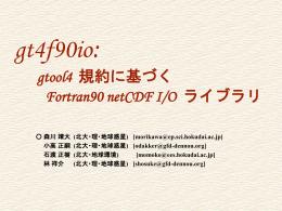 gt4f90io: gtool4 規約に基づく Fortran90 netCDF I/O ライブラリ
