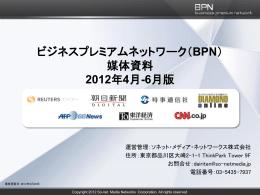 BPNユーザープロフィール (1)