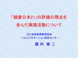 「健康日本21」の評価の視点を 含んだ実践活動について