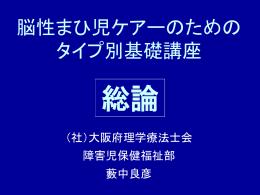 総 論 - 大阪府理学療法士会