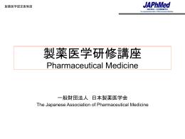 2009年_ 第2回製薬医学認定医試験について_HP用_20090623