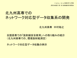 北九州高専での ネットワーク対応型データ収集系の開発